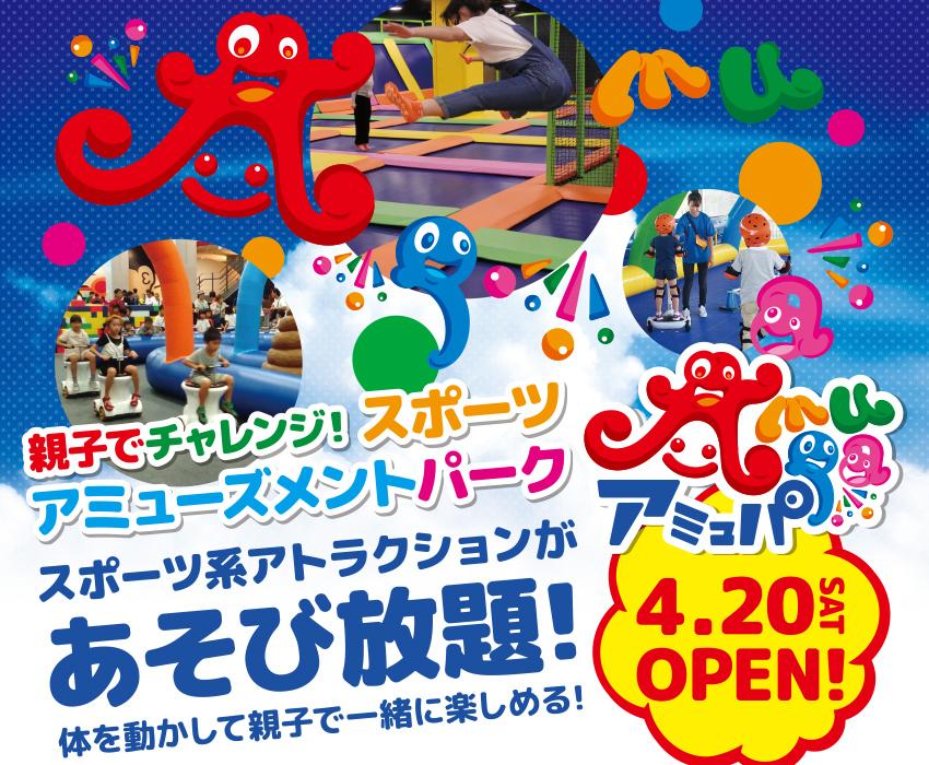 アミュパ ボンベルタ成田店 4月20日オープン